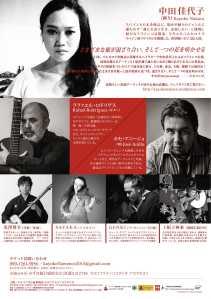 flyer2_kayokonakata_finfin_ol