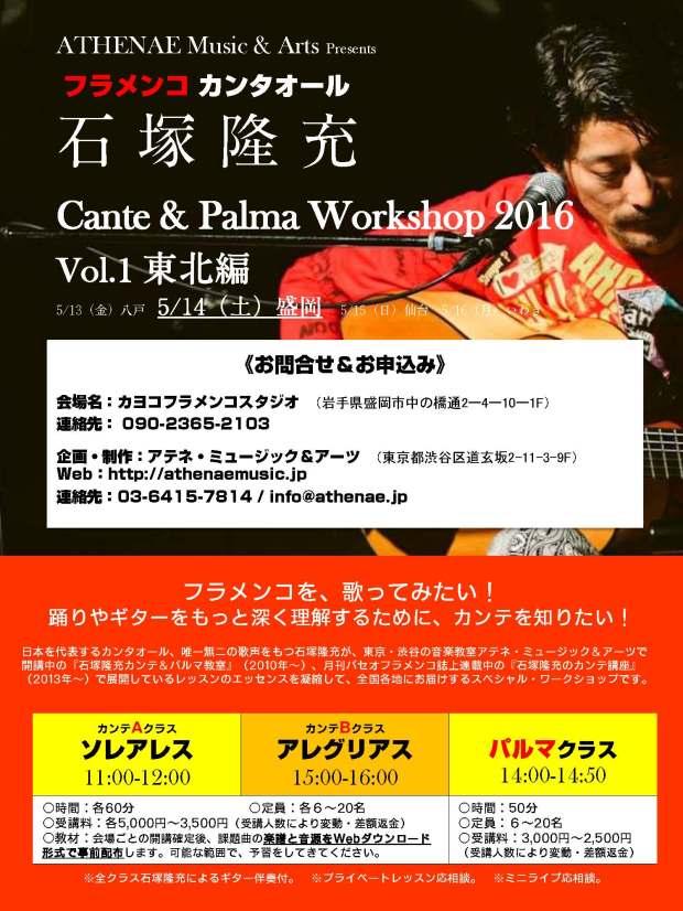 石塚隆充 カンテパルマワークショップ2016盛岡 フライヤー